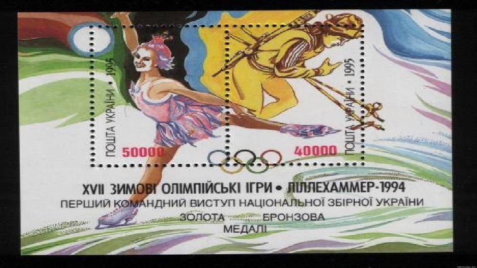 • Seventeenth Winter Olympic Games (1994). By decision of the IOC since 1994 OWG 's