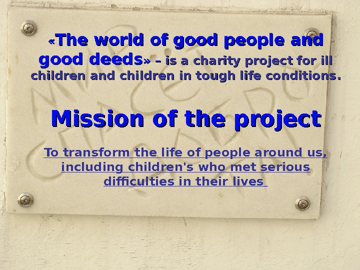 « « The world of good people and good deeds » – is a charity