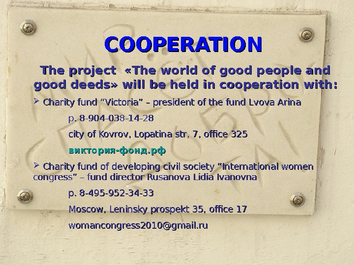 COOPERATION  The project «The world of good people and good deeds» will be held in