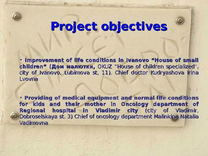 "Project objectives • Improvement of life conditions in Ivanovo ""House of small children"" ( Дом малютки,"