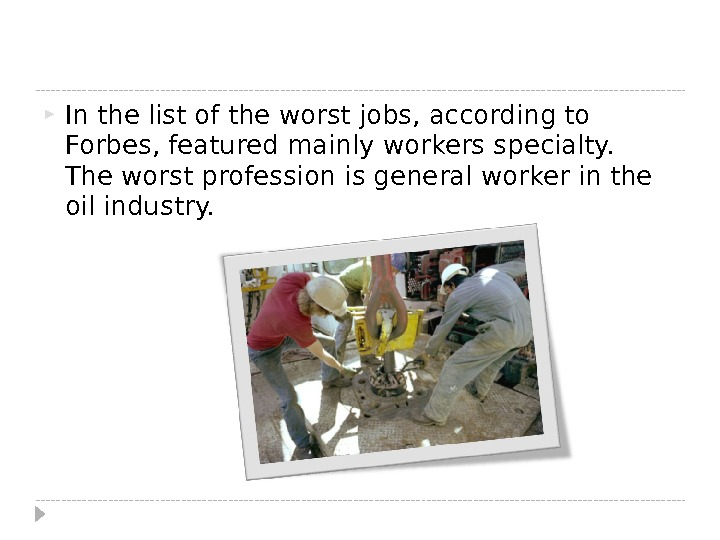 In the list of the worst jobs, according to Forbes, featured mainly workers specialty. The