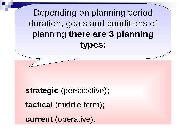 strategic (perspective) ; tactical (middle term) ; current (operative). Depending on planning period duration, goals and