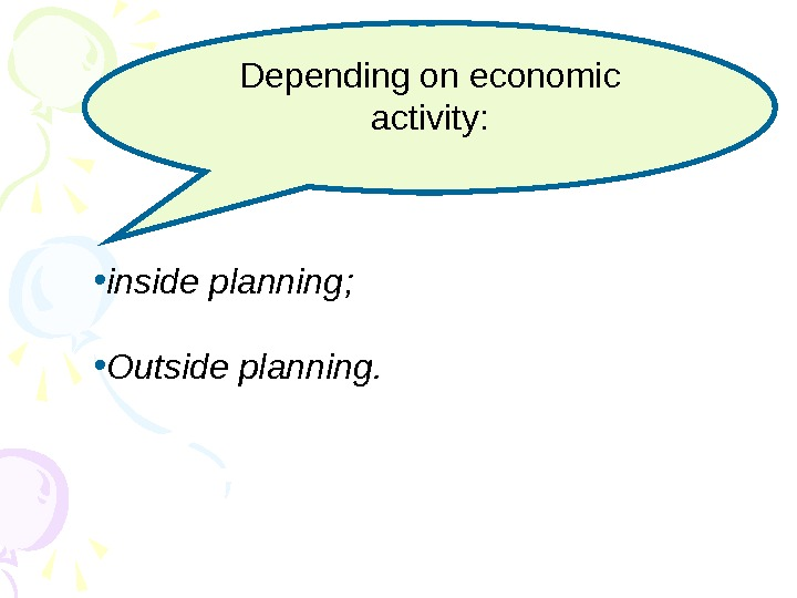 • inside planning ;  • Outside planning. Depending on economic activity: