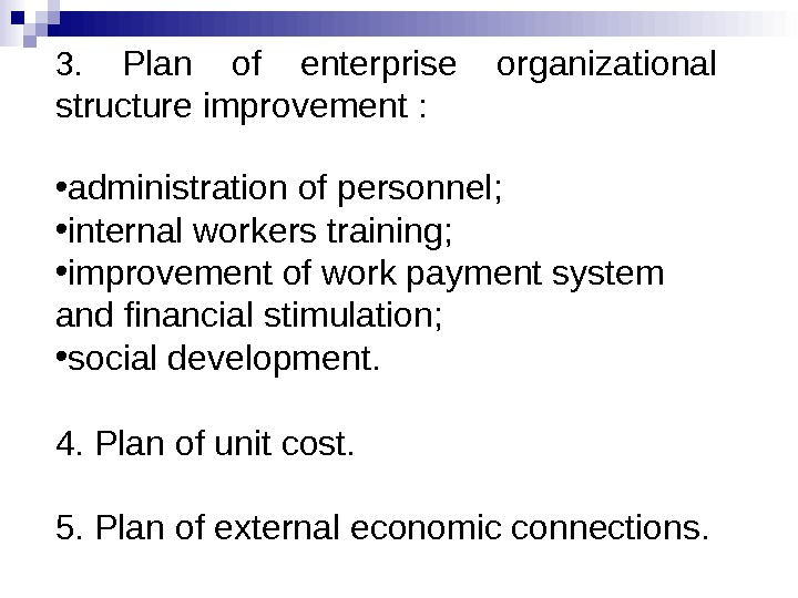 3.  Plan of enterprise organizational structure improvement :  • administration of personnel;  •