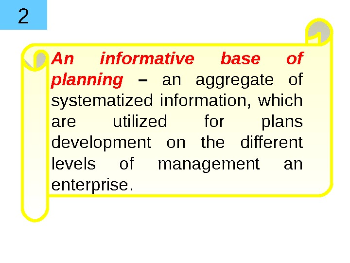 An informative base of planning –  an aggregate of systematized information,  which are utilized