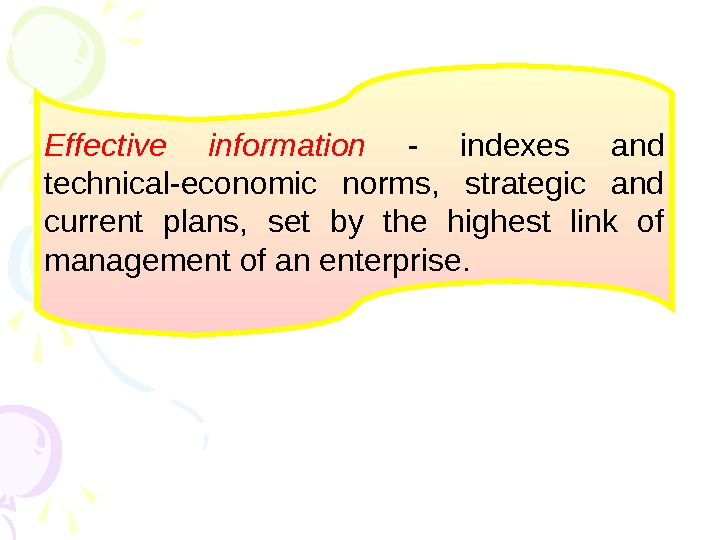 Effective information - indexes and technical-economic norms,  strategic and current plans,  set by the