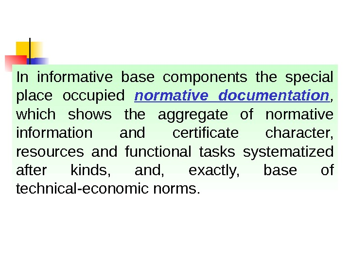 In informative base components the special place occupied normative documentation ,  which shows the aggregate
