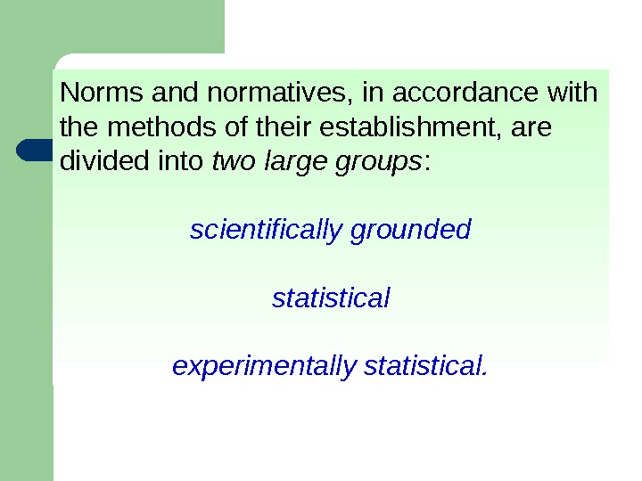 Norms and normatives, in accordance with the methods of their establishment, are divided into two large