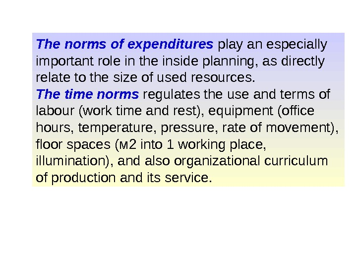 The norms of expenditures play an especially important role in the inside planning, as directly relate