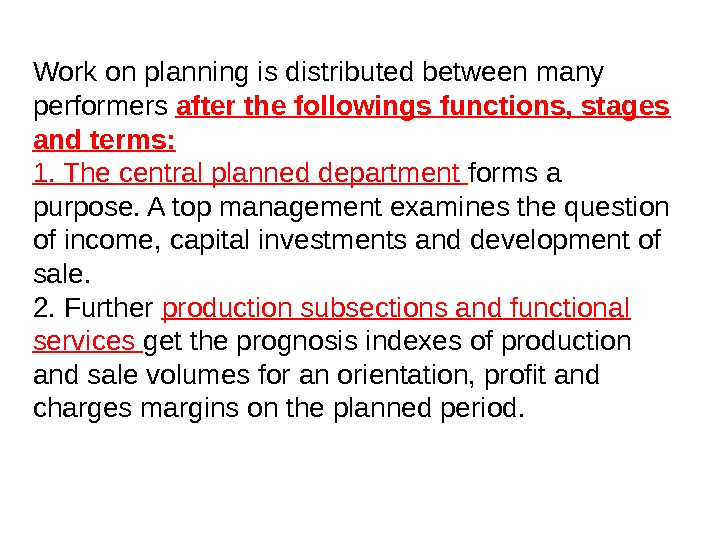 Work on planning is distributed between many performers after the followings functions, stages and terms: 1.