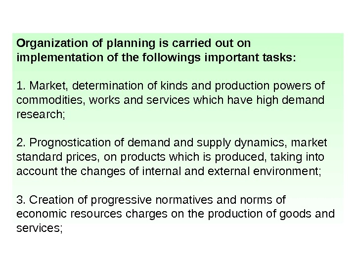 Organization of planning is carried out on implementation of the followings important tasks: 1. Market, determination