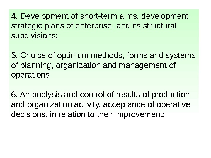 4. Development of short-term aims, development strategic plans of enterprise, and its structural subdivisions; 5. Choice
