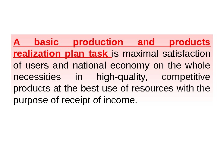 A basic production and products realization plan task is maximal satisfaction of users and national economy