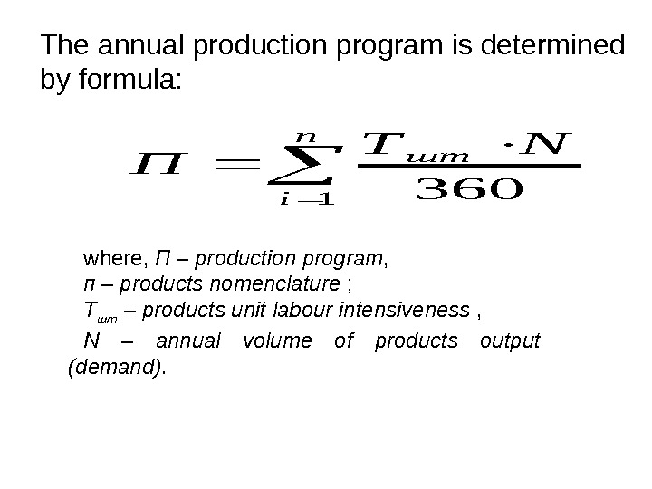 The annual production program is determined by formula: n i шт. NТ П 1360 where ,
