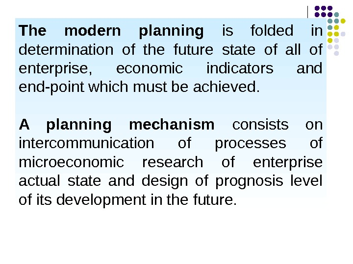 The modern planning is folded in determination of the future state of all of enterprise,