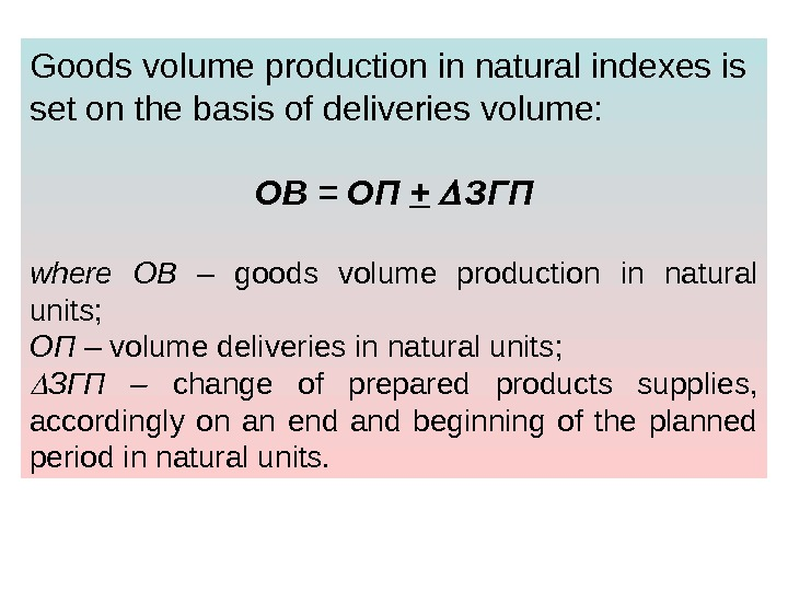 Goods volume production in natural indexes is set on the basis of deliveries volume: ОВ =