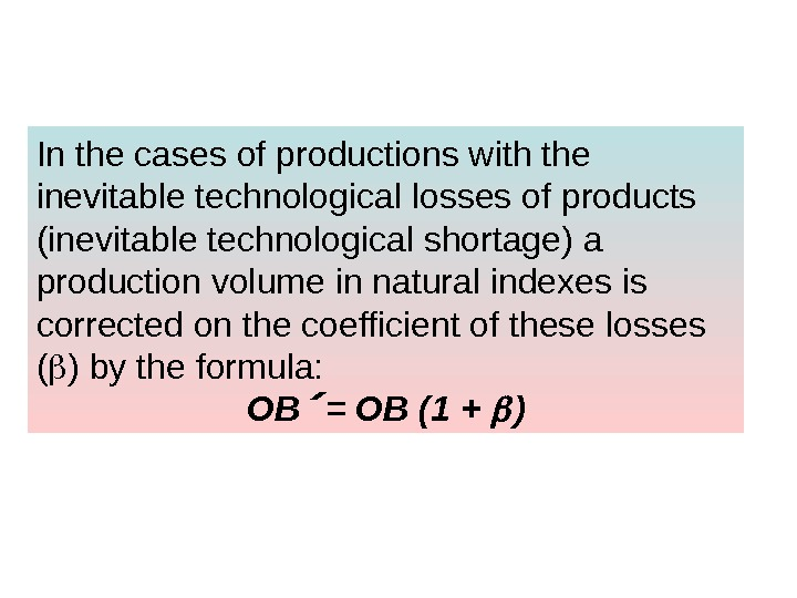 In the cases of productions with the inevitable technological losses of products (inevitable technological shortage) a