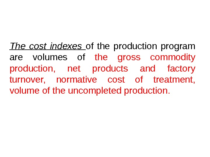 The cost indexes of the production program are volumes of the gross commodity production,  net