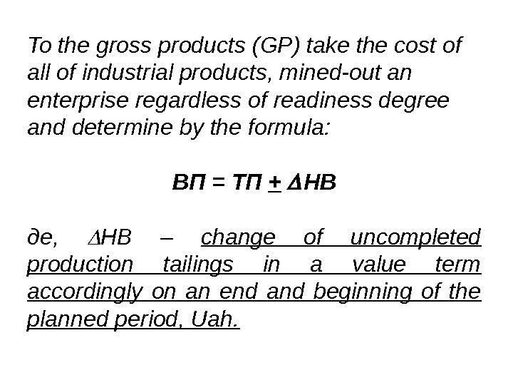 To the gross products (GP) take the cost of all of industrial products, mined-out an enterprise