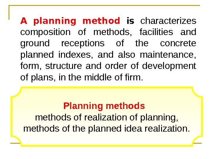 A planning method is  characterizes composition of methods,  facilities and ground receptions of the