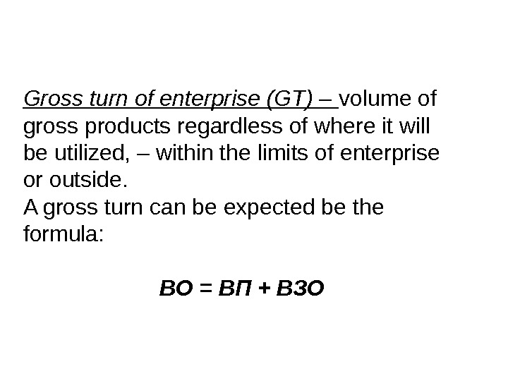 Gross turn of enterprise (GT) – volume of gross products regardless of where it will be