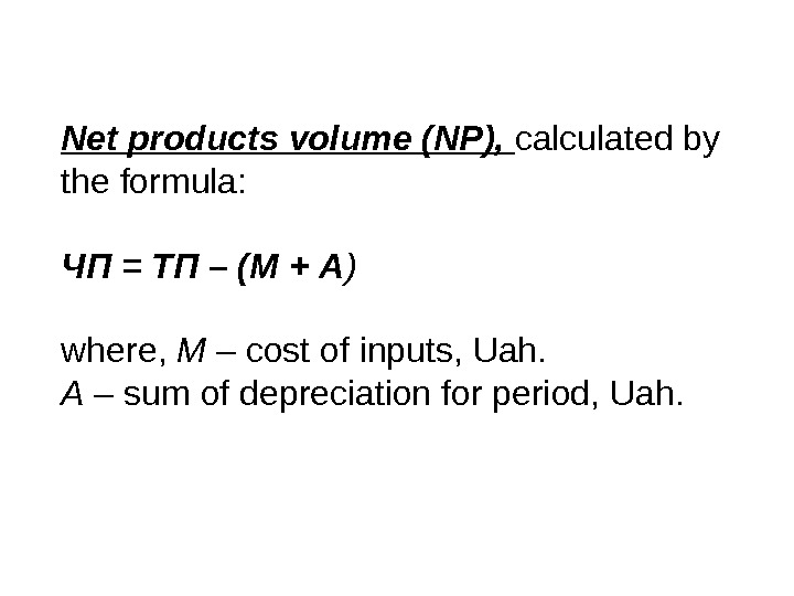 Net products volume (NP),  calculated by the formula: ЧП = ТП – (М + А