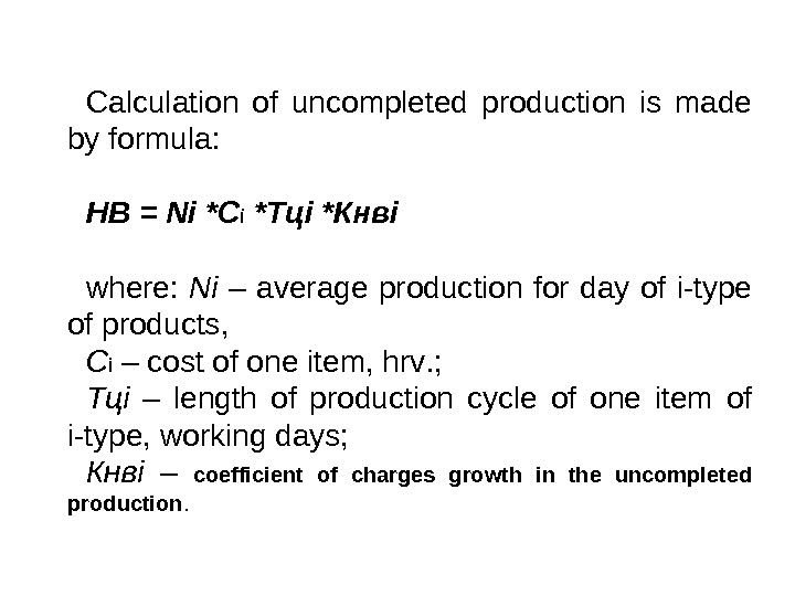 Calculation of uncompleted production is made by formula: НВ = Ni *С і *Тці *Кнві where: