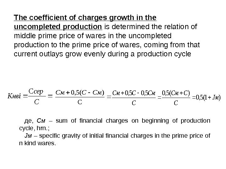 The coefficient of charges growth in the uncompleted production is determined the relation of middle prime