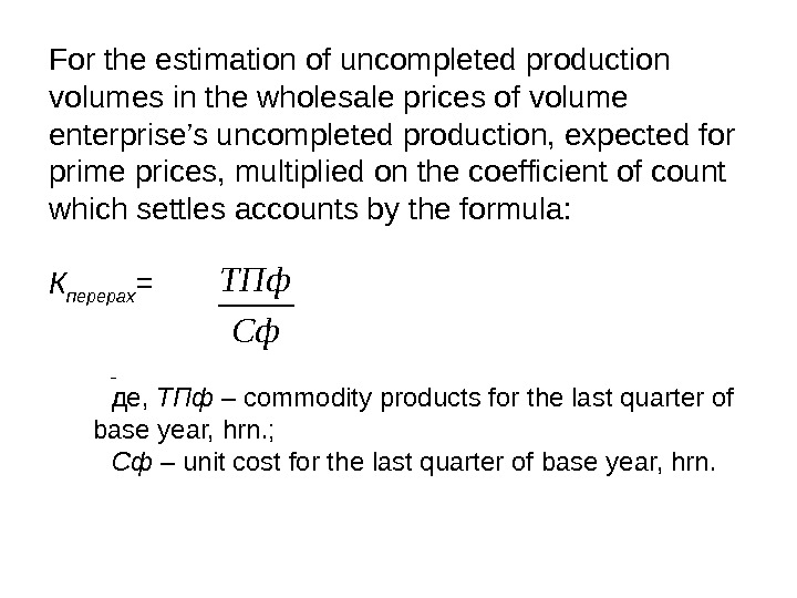For the estimation of uncompleted production volumes in the wholesale prices of volume enterprise's uncompleted production,