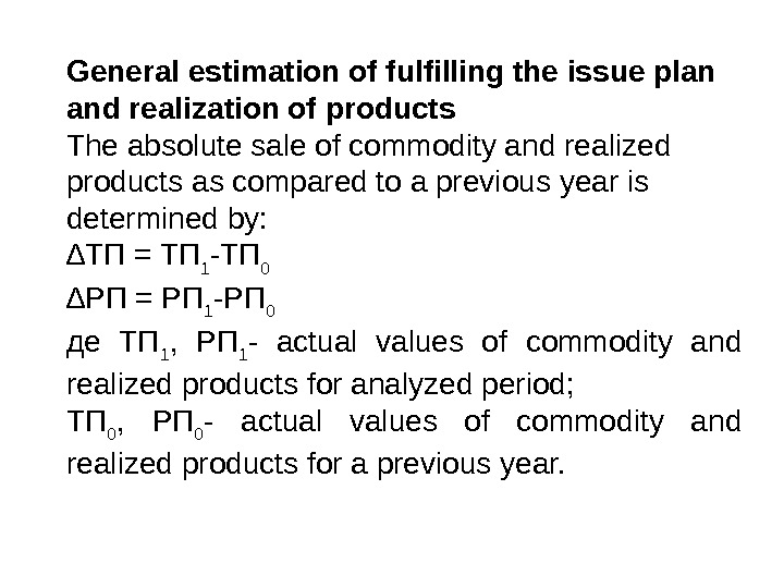 General estimation of fulfilling the issue plan and realization of products The absolute sale of commodity