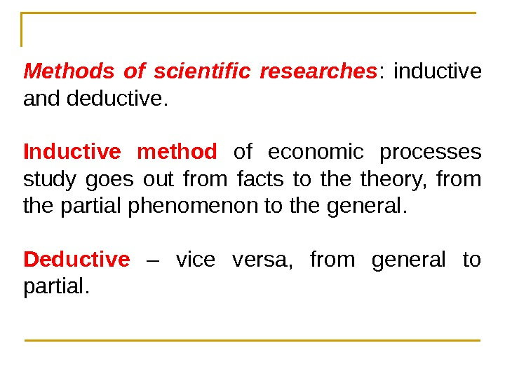Methods of scientific researches :  inductive and deductive. Inductive method of economic processes study goes