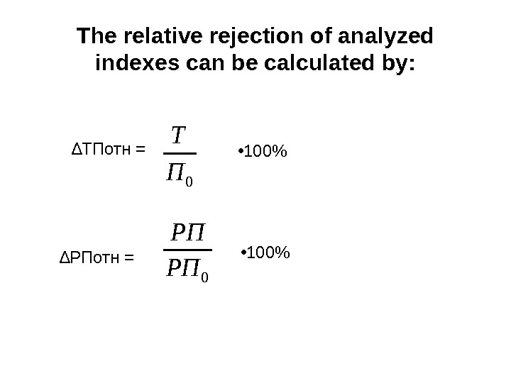 The relative rejection of analyzed indexes can be calculated by: 0 П Т • 100 ∆