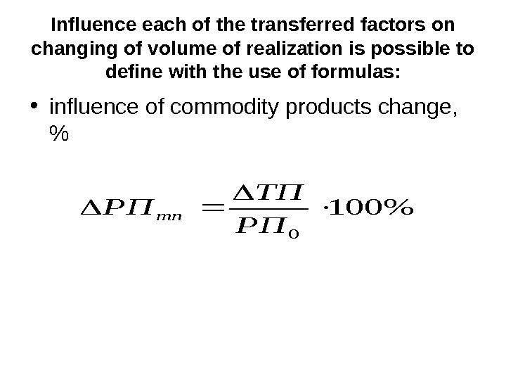 Influence each of the transferred factors on changing of volume of realization is possible to define