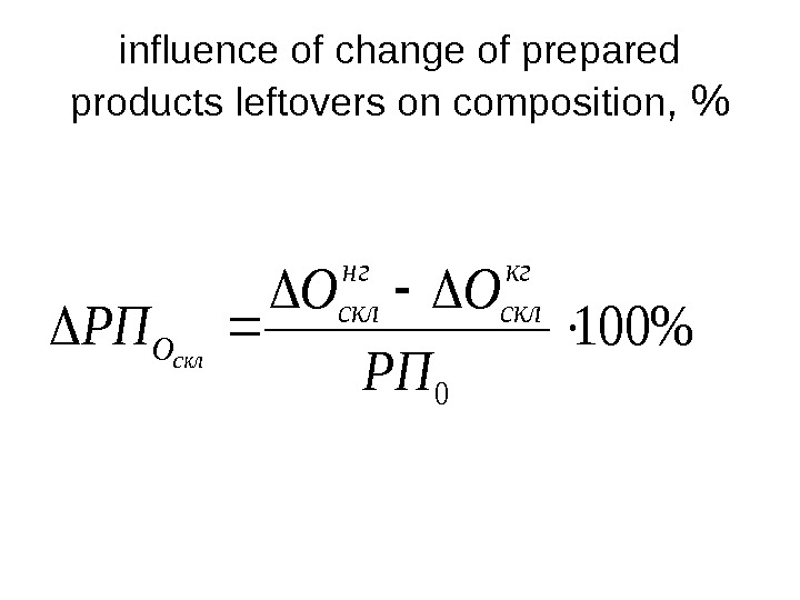 influence of change of prepared products leftovers on composition , 100 0  РП ОО РП