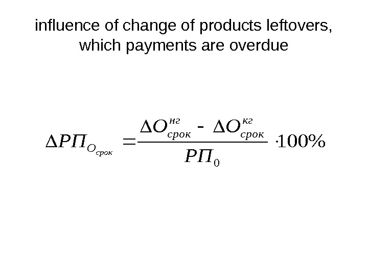influence of change of products leftovers,  which payments are overdue100 0  РП ОО РП