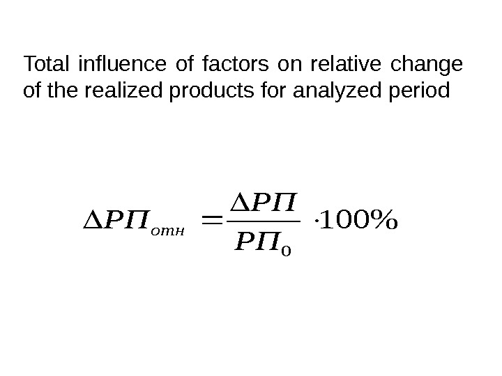 Total influence of factors on relative change of the realized products for analyzed period100 0