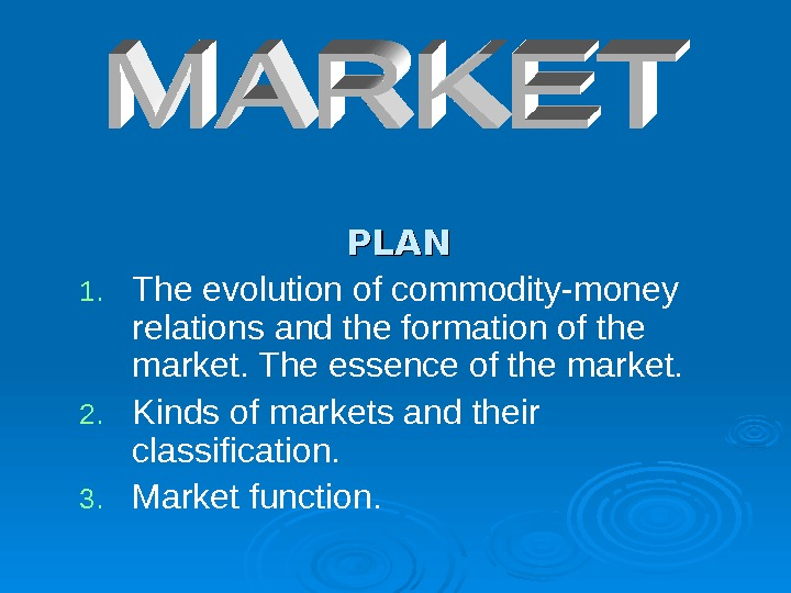 PLAN 1. The evolution of commodity-money relations and the formation of the market. The