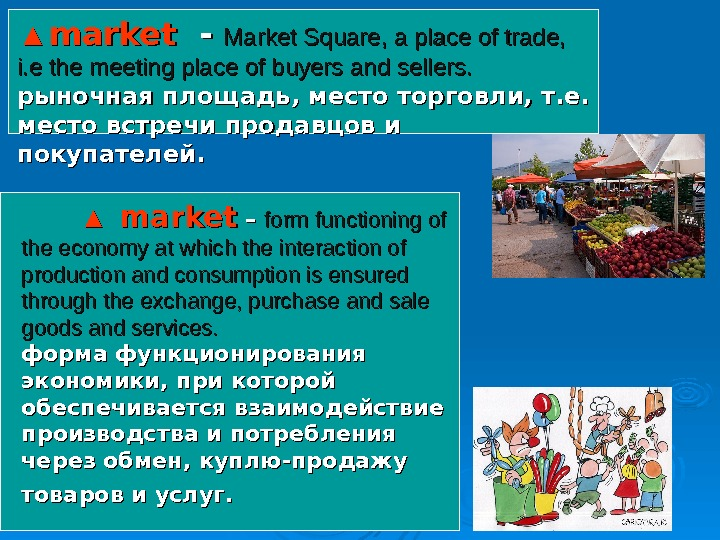 ▲▲ market --  Market Square, a place of trade,  i. e the meeting place