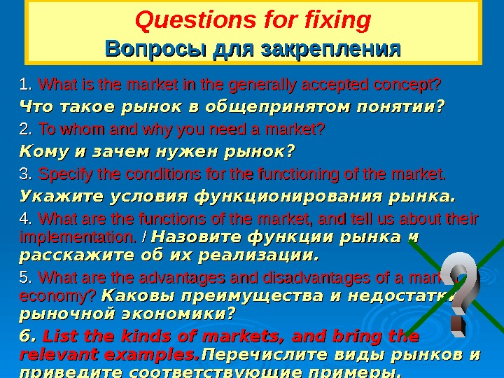 1. 1.  What is the market in the generally accepted concept? Что такое рынок в