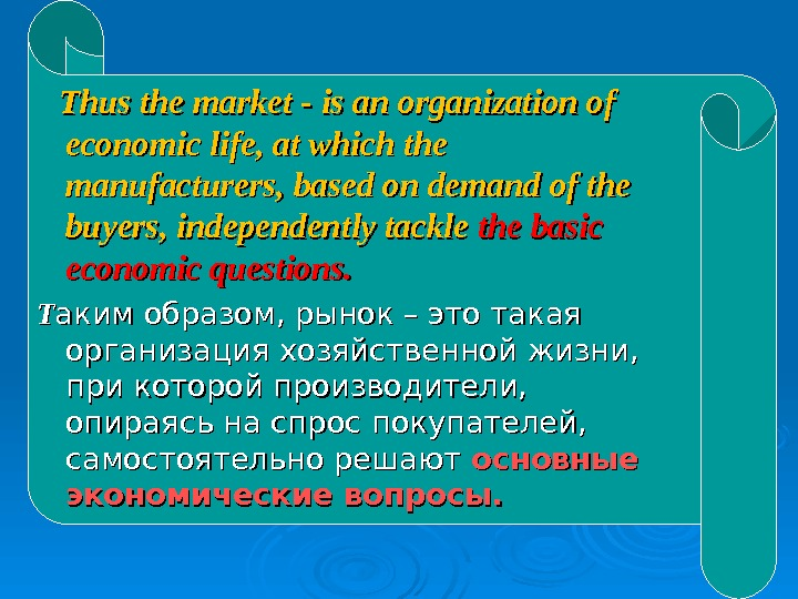 Thus the market - is an organization of economic life, at which the manufacturers, based