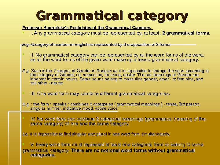 Grammatical category Professor Smirnitsky's Postulates of the Grammatical Category.  I. Any grammatical category
