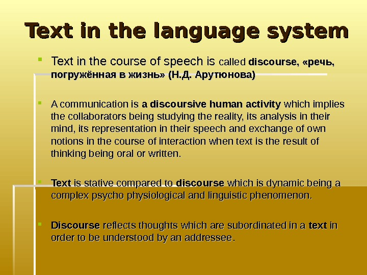 Text in the language system Text in the course of speech is called discourse,