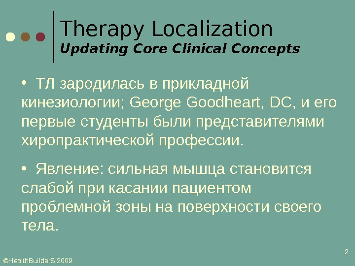 ©Health. Builder. S 2009 2 Therapy Localization Updating Core Clinical Concepts • ТЛ зародилась в прикладной