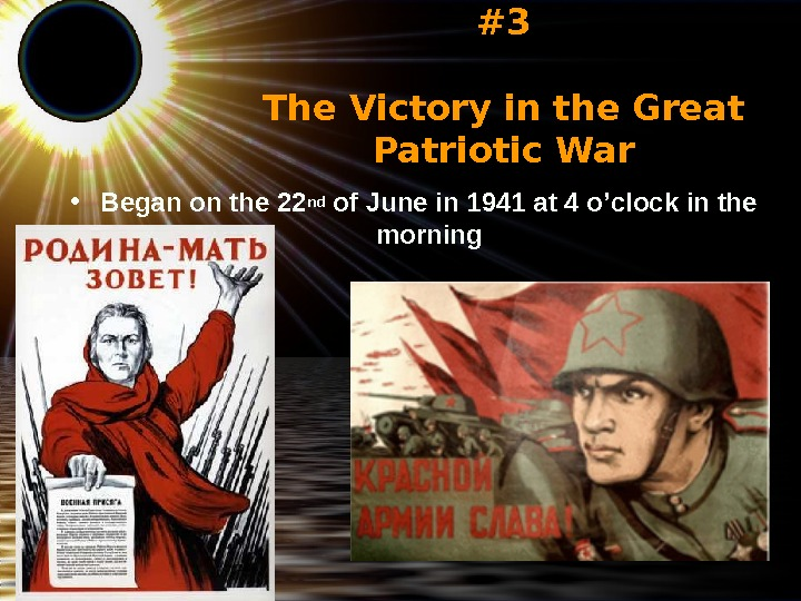 #3 The Victory in the Great Patriotic War • Began on the 22 nd of