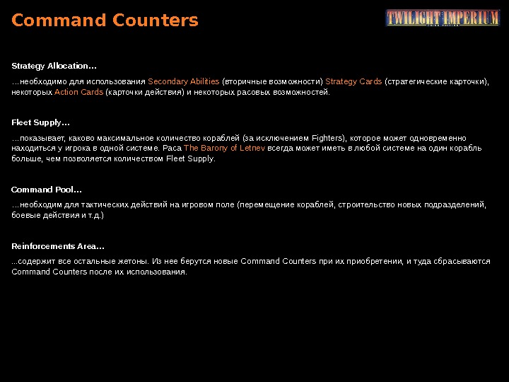 Command Counters Strategy Allocation … … необходимо для использования Secondary Abilities (вторичные возможности )  Strategy