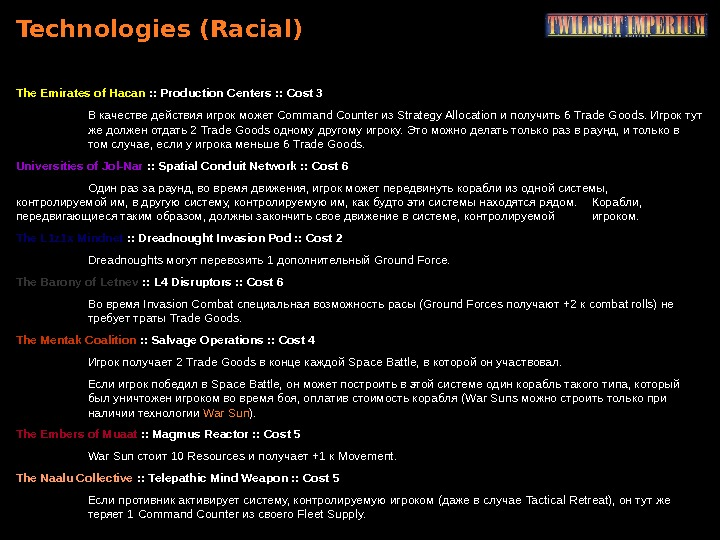 Technologies (Racial) The Emirates of Hacan : : Production Centers : : Cost 3 В качестве