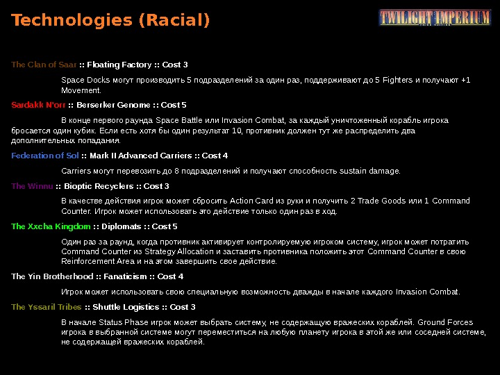 Technologies (Racial) The Clan of Saar : : Floating Factory : : Cost 3 Space Docks