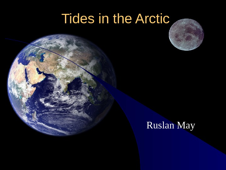 Tides in the Arctic Ruslan May