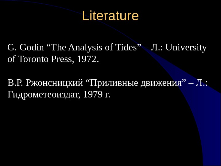 "Literature G.  Godin "" The Analysis of Tides "" – Л. :  University of"