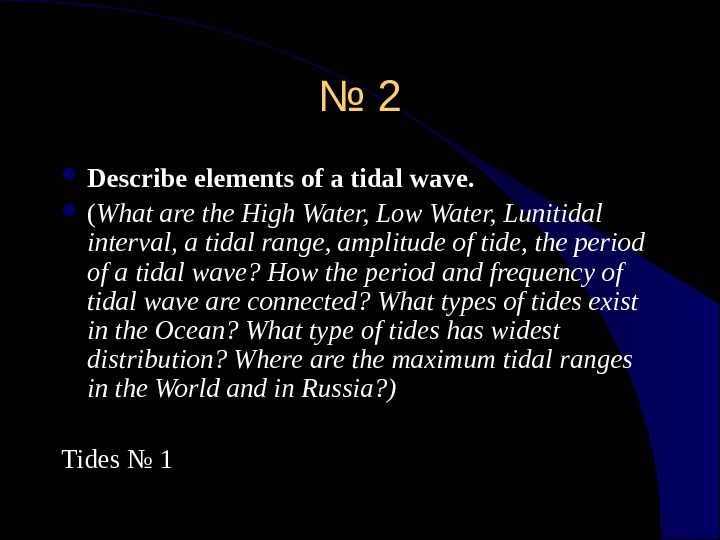 № № 22 Describe elements of a tidal wave.  ( What are the High Water,